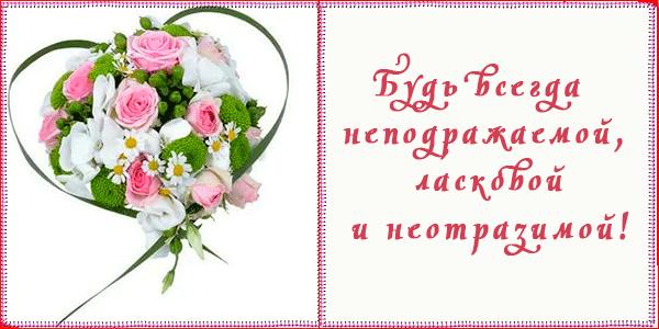 Красивое поздравление женщине