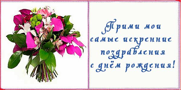 Поздравление коллеге женщине