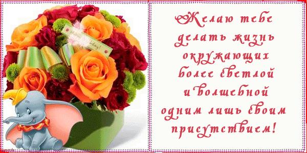 Поздравление с днем рождения женщине прикольное