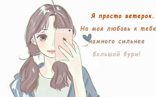 смс-любимой-девушке-своими-словами-до-слез